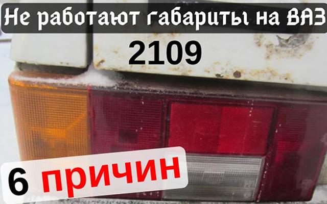 Причины почему не работают габариты ВАЗ 2109