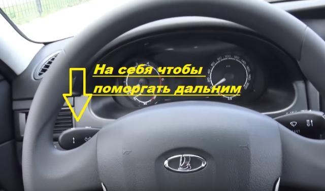 Как моргать дальним светом фар на автомобиле Lada Priora